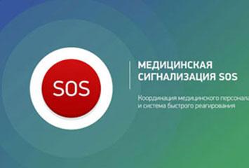 Производство медицинских сигнализаций SOS