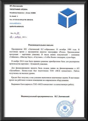 ИП Лончинский
