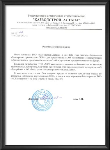 ТОО Казводстрой Астана