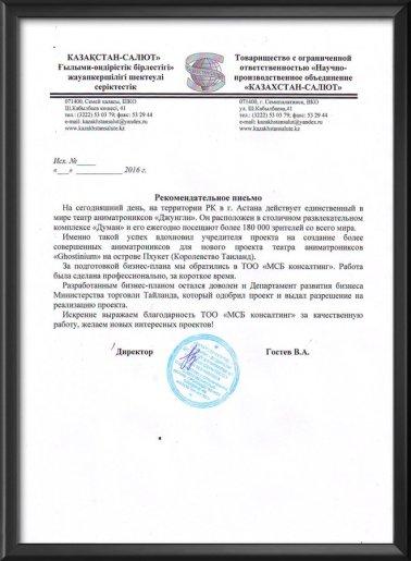 Казахстан Салют