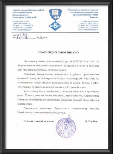 Ассоциация по защите прав предпринимателей